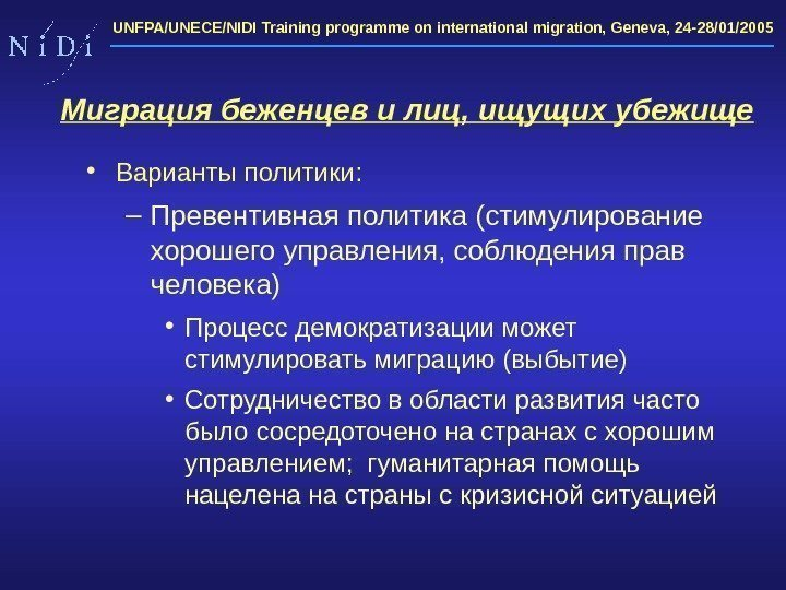 UNFPA/UNECE/NIDI Training programme on international migration, Geneva, 24 -28/01/2005  • Варианты политики :