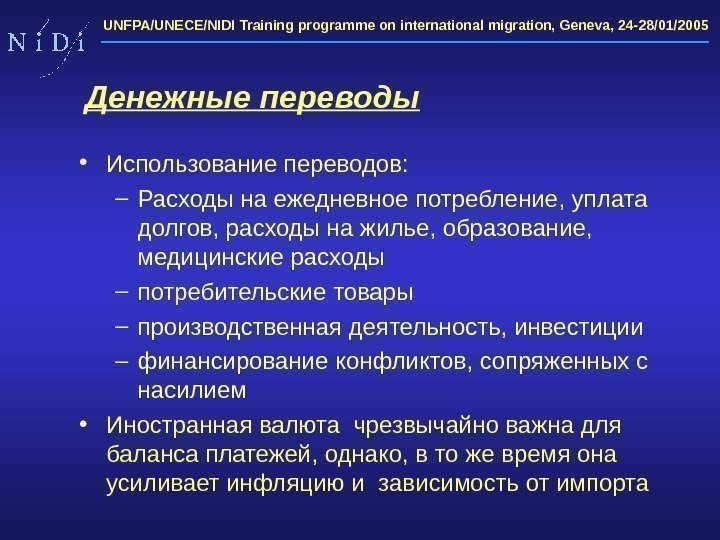 UNFPA/UNECE/NIDI Training programme on international migration, Geneva, 24 -28/01/2005  • Использование переводов :