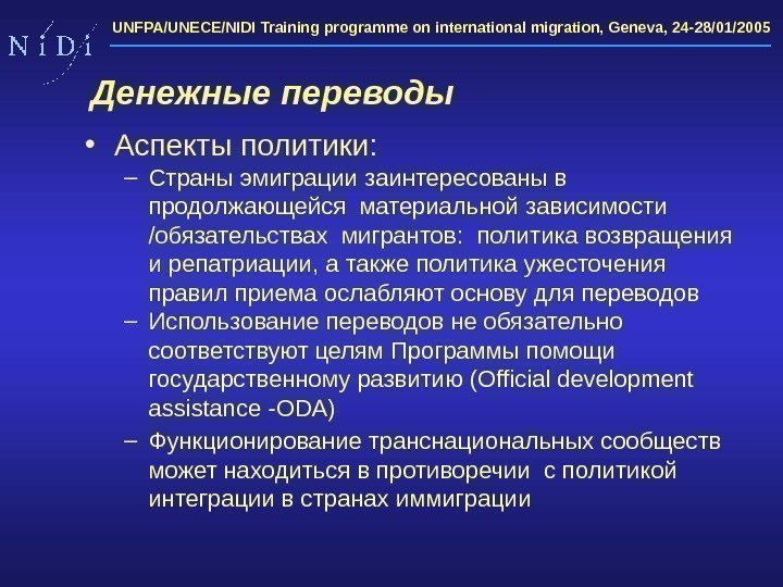UNFPA/UNECE/NIDI Training programme on international migration, Geneva, 24 -28/01/2005  • Аспекты политики :