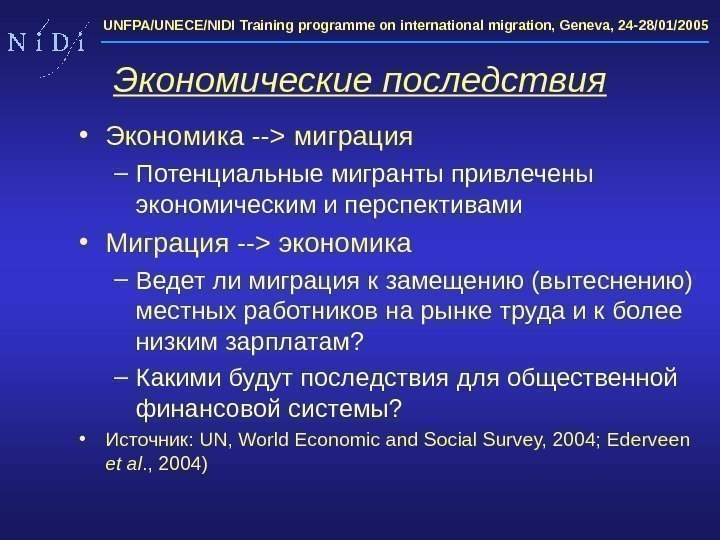 UNFPA/UNECE/NIDI Training programme on international migration, Geneva, 24 -28/01/2005 Экономические последствия • Экономика --