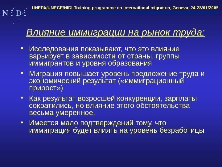 UNFPA/UNECE/NIDI Training programme on international migration, Geneva, 24 -28/01/2005 Влияние иммиграции на рынок труда:
