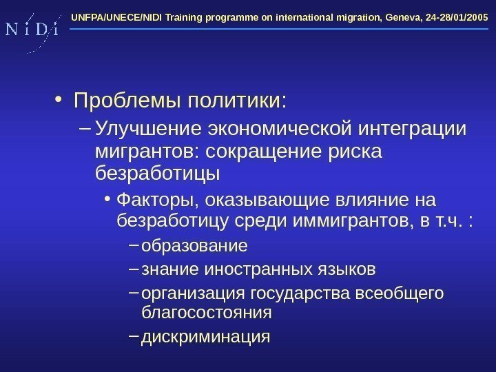 UNFPA/UNECE/NIDI Training programme on international migration, Geneva, 24 -28/01/2005  • Проблемы политики :
