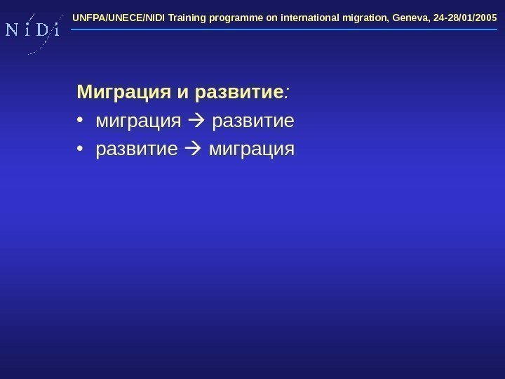 UNFPA/UNECE/NIDI Training programme on international migration, Geneva, 24 -28/01/2005 Миграция и развитие :
