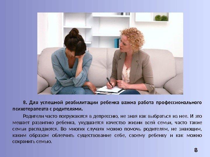 Психотерапевт срочно