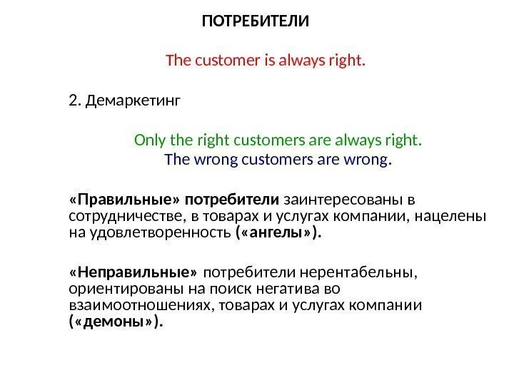 ПОТРЕБИТЕЛИ The customer is always right. 2. Демаркетинг Only the right customers are always