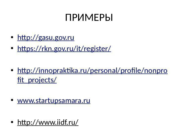 ПРИМЕРЫ • http: //gasu. gov. ru • https: //rkn. gov. ru/it/register/ • http: //innopraktika.