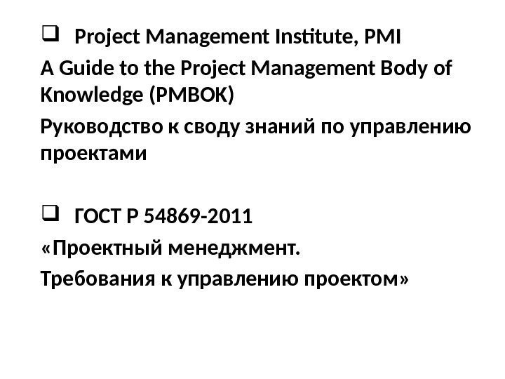 Project Management Institute, PMI A Guide to the Project Management Body of Knowledge