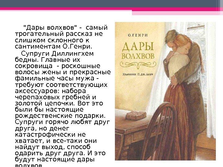 Дары Волхвов О Генри Гдз