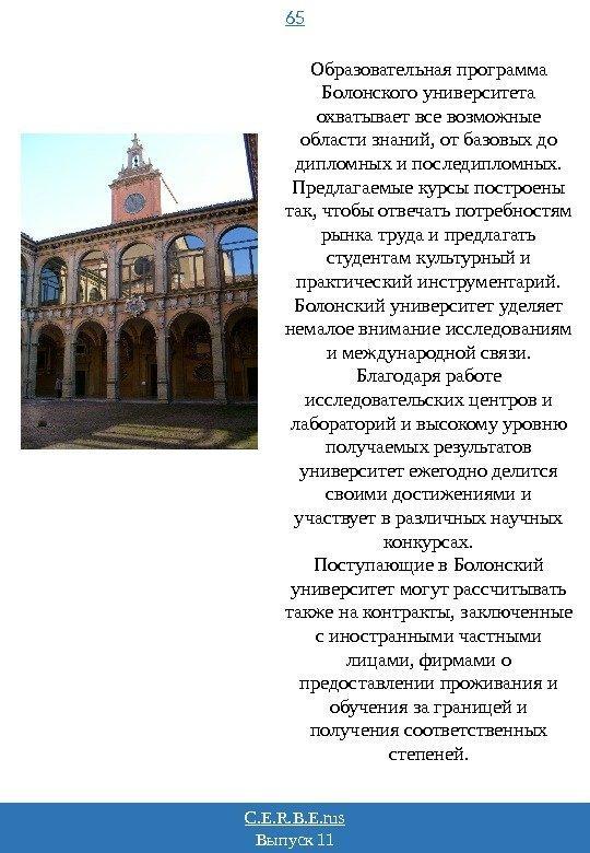 болонский университет контакты