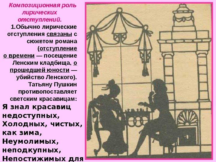 как образно пушкин партитура противопоставляет онегина и ленского могут