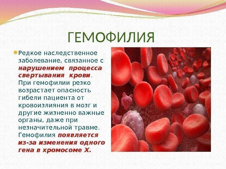 Наследственные заболевания связанные с кровью