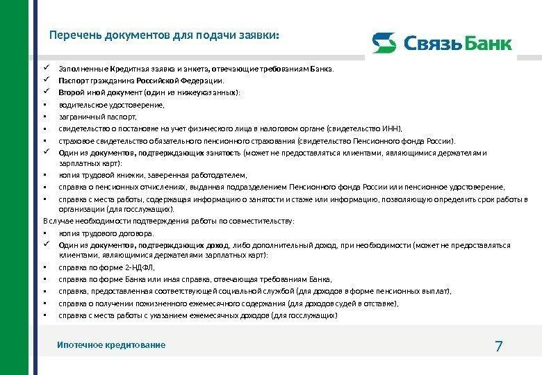 список документов для ипотеки в втб 24 нем