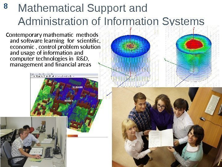 Mathematical Support and Administration of Information Systems Contemporary mathematic methods and software learning for