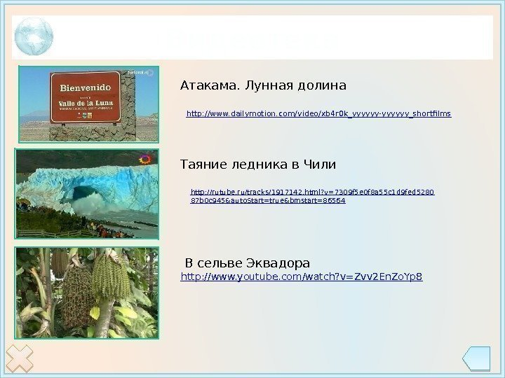 Видеотека http: //www. dailymotion. com/video/xb 4 r 0 k_yyyyyy-yyyyyy_shortfilms http: //rutube. ru/tracks/1917142. html? v=7309