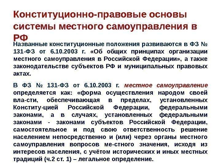 Федеральный закон от 6 октября 2003 г