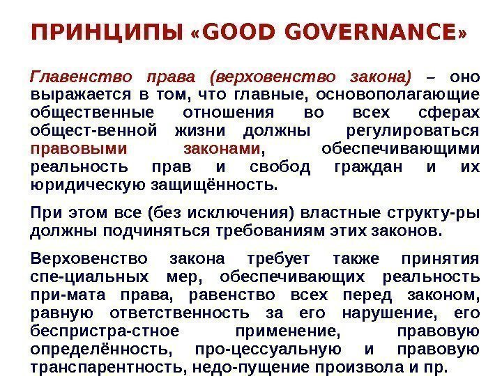 ПРИНЦИПЫ  « GOOD GOVERNАNСЕ » Главенство права (верховенство закона)  – оно выражается