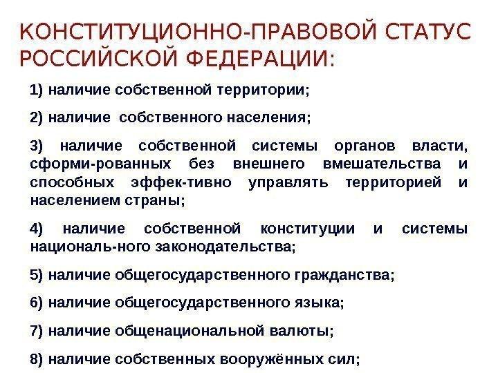 российской правовой статус в федерации шпаргалка президенты