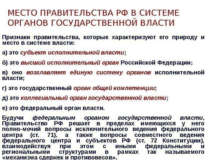 в место системе шпаргалка органов власти рф правительства государственной