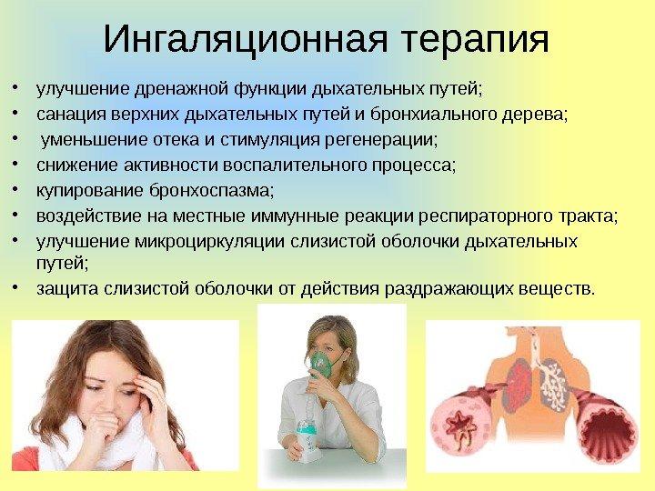 Ингаляции после пневмонии