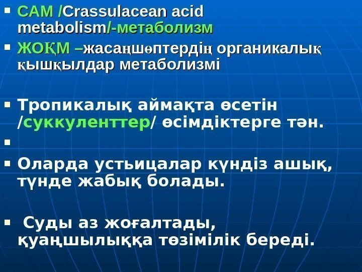 САМ / Crassulacean acid metabolism // -метаболизм ЖО М –Қ жаса ш птерді