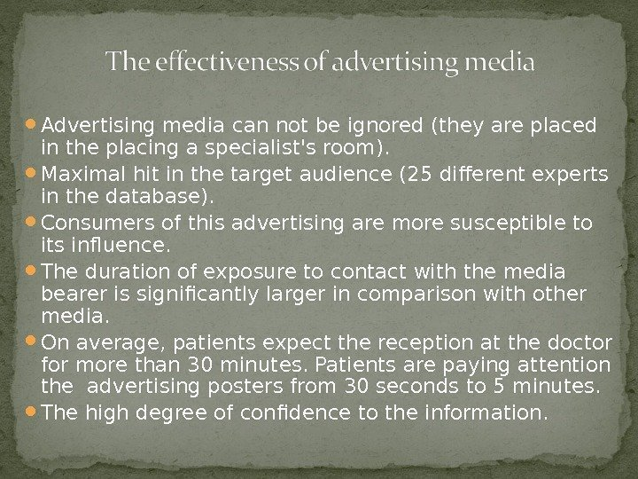 Advertising media can not be ignored (they are placed in the placing a