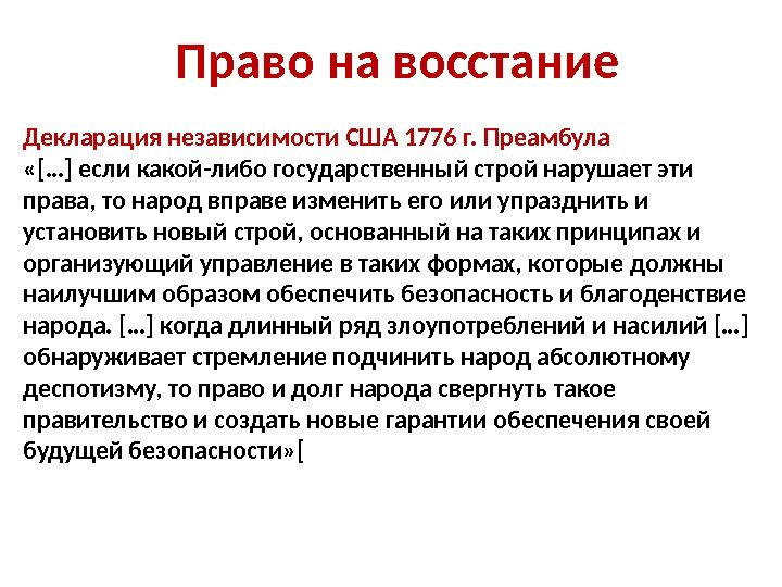 http://present5.com/presentforday2/20170216/vlasty_i_politicheskaya_sistema_images/vlasty_i_politicheskaya_sistema_21.jpg