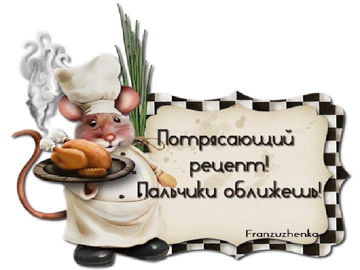 Картинки с надписью вкуснотища