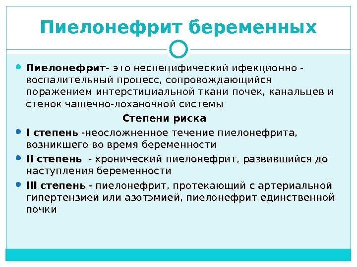 Код мкб 10 пиелонефрит беременной 50