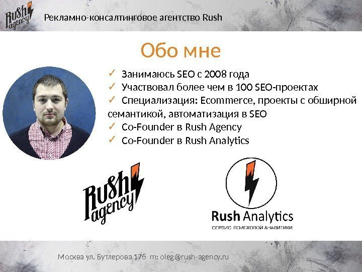 Рекламно-консалтинговое агентство Rush Москва ул. Бутлерова 17 б m: oleg@rush-agency. ru ✓  Занимаюсь