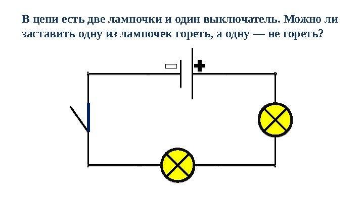Схема подключения одна лампочка и два выключателя