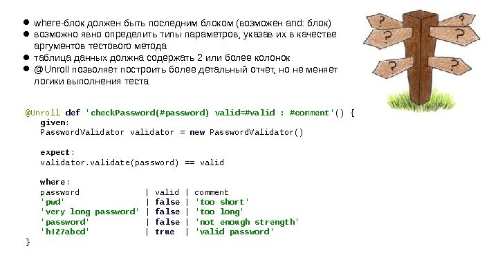 @Unroll def 'check. Password(#password) valid=#valid : #comment' () { given : Password. Validator validator