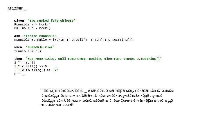 Matcher _ given :  two mocked fake objects Runnable r = Mock() Callable