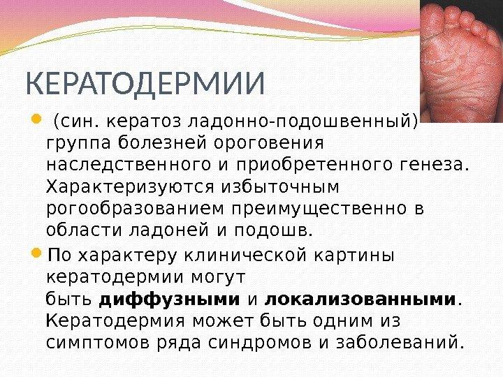 Подошвенная кератодермия лечение