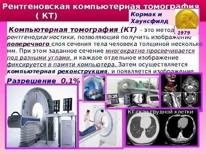 Рентгеновская компьютерная томография цена