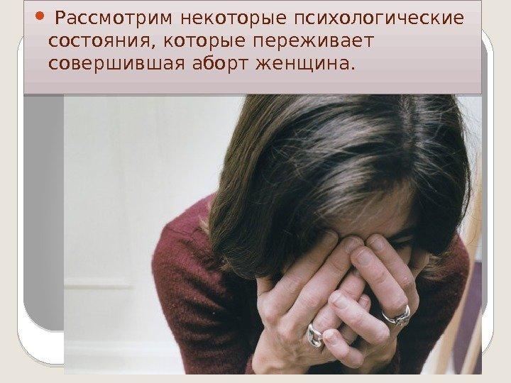 Депрессия после аборта - Депрессия