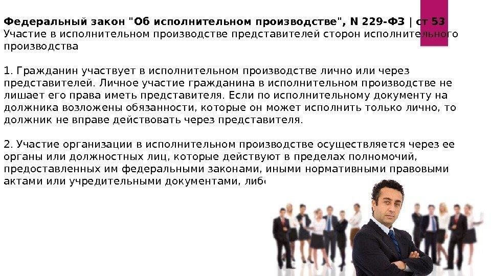 Исполнительное производство фз 229 более всего