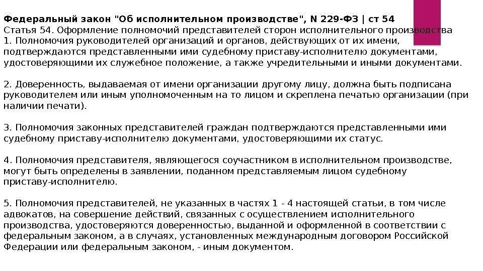 термобелья Craft статья 54 оформление полномочий представителей сторон исполнительного производства так же