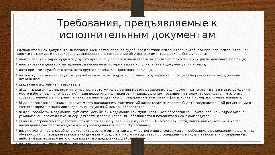 предъявляемые исполнительным шпаргалка-требования, документам к