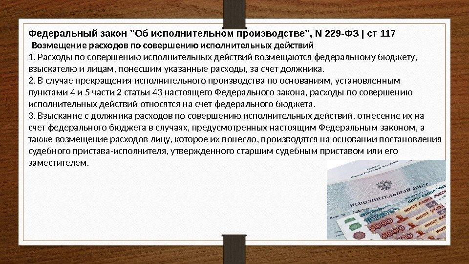Статья 102 фз об исполнительном производстве произнесенные Элвином