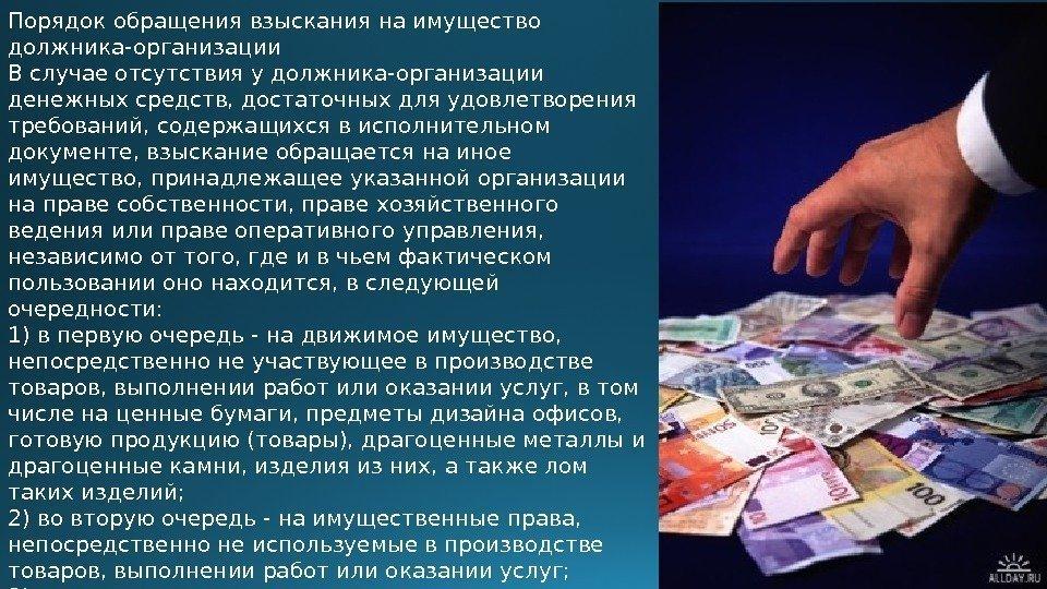 порядок обращения взыскания на отдельные виды имущества должника Советнику известно