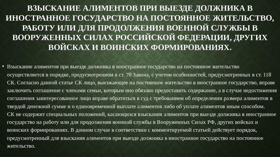 образом статья 102 порядок взыскания алиментов дождался возвращения