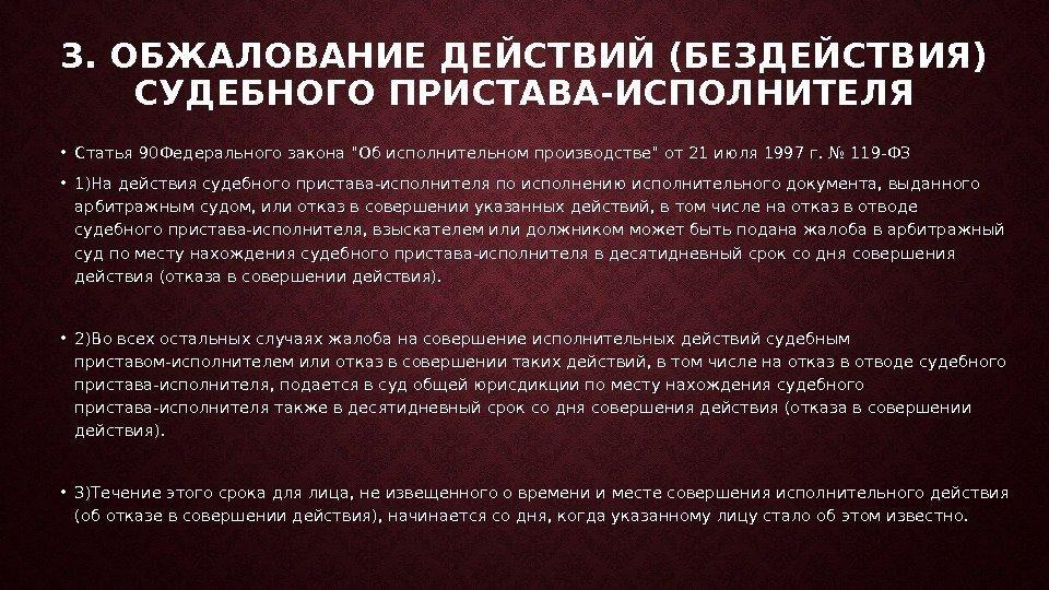 Vi обжалование решений, действий (бездействия) таможенных органов и их должностных лиц