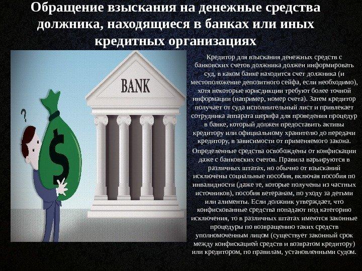 обращение взыскания на кредитный счет