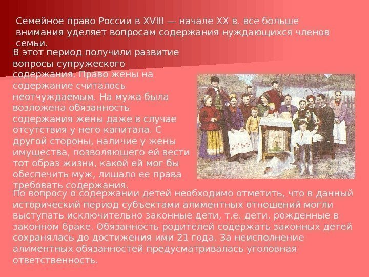 сорок история развития семейного права россии ребятишек