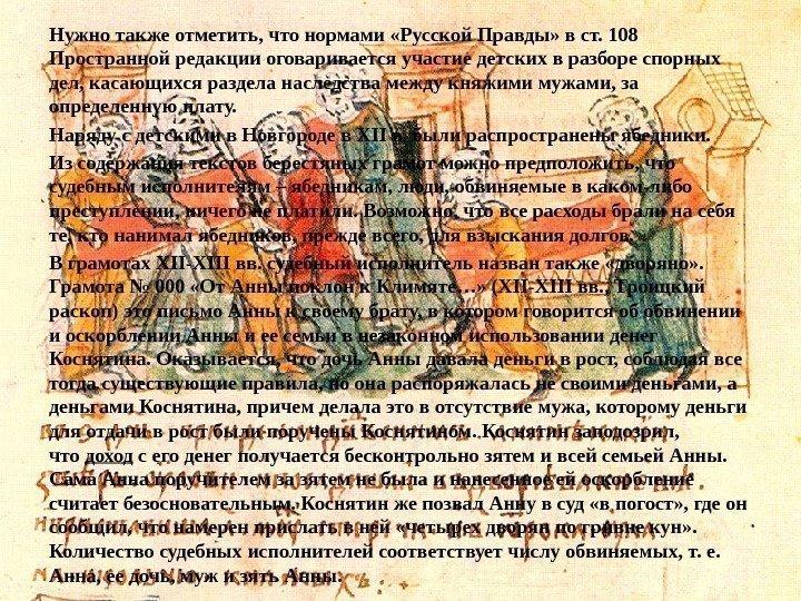 завещание по русской правде пространная редакции они