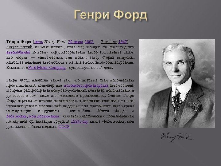 the biography of henry ford Biographies for children biography of henry ford for elementry and middle school students fun online educational games and worksheets are provided free for each biography.
