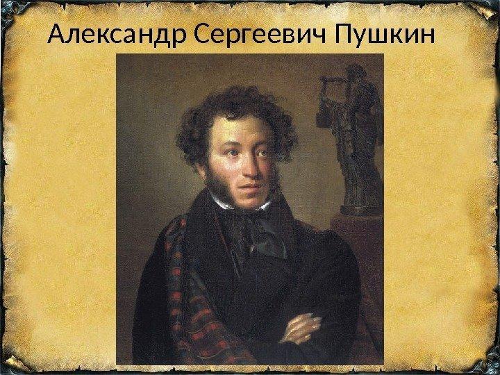 пушкин сергей александрович биография