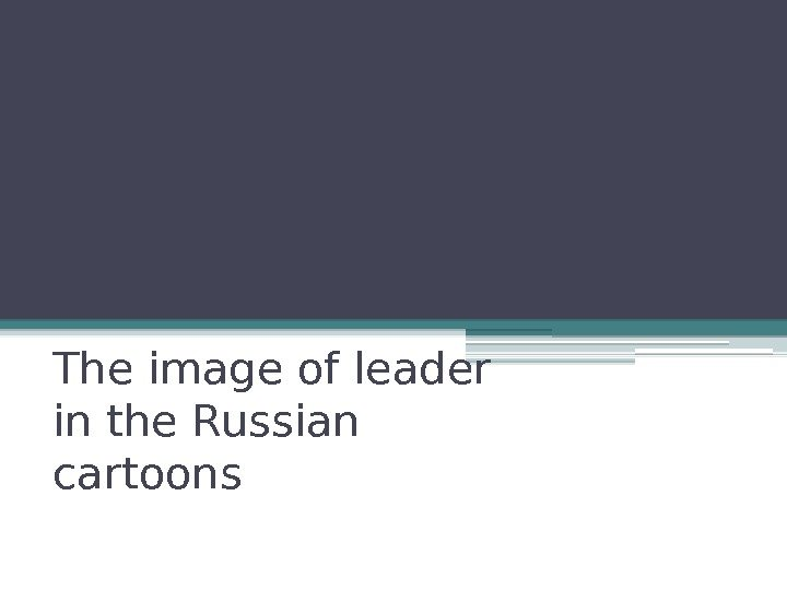 The image of leader in the Russian cartoons