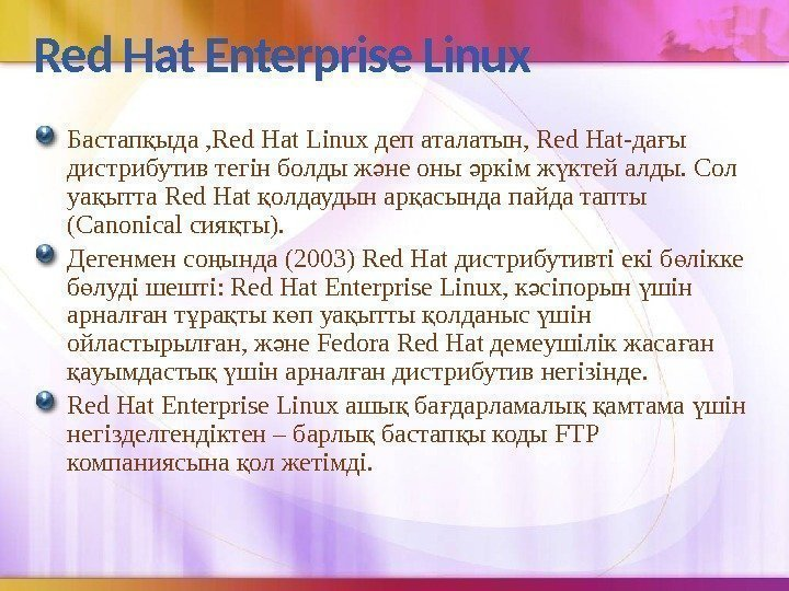 Red Hat Enterprise Linux Бастап ыда , Red Hat Linux деп аталатын, Red Hat-да