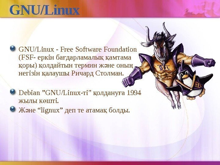 GNU/Linux - Free Software Foundation (FSF- еркін ба дарламалы  амтама ғ қ қ